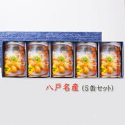 いちご煮 5缶セット